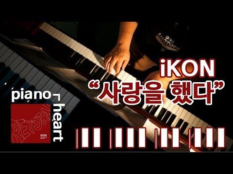 [피아노하트] 아이콘(iKON) - 사랑을 했다 (LOVE SCENARIO) 피아노 연주