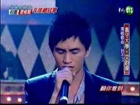 20070729 校園歌喉戰 年度總冠軍 艾鈞偉--到不了