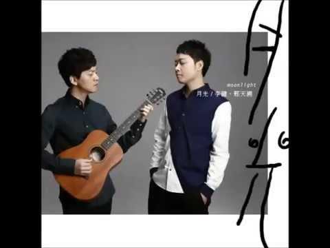 月光 - 邢天溯 李健 Moonlight by XING Tiansu & LI Jian