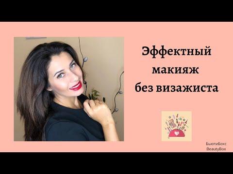 Эффектный макияж без визажиста photo