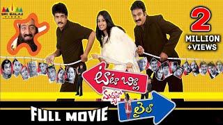 Tata Birla Madhyalo Laila Full Movie   Sivaji, Laya, Krishna Bhagawan   Sri Balaji Video