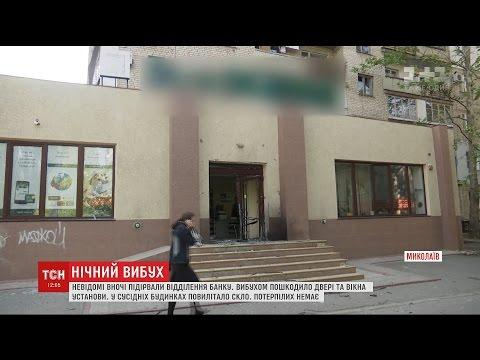 У Миколаєві зловмисники підірвали відділення банку