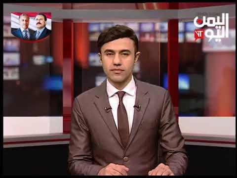قناة اليمن اليوم - نشرة الثامنة والنصف 17-06-2019