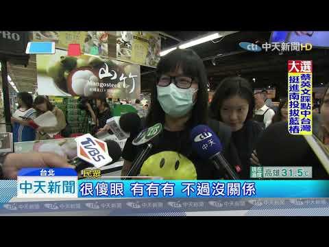 20190908中天新聞 睽違16年! 首批山竹抵台 144盒開賣3分鐘秒殺