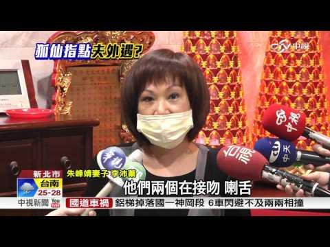 命理師朱峰靖外遇 遭癌妻控訴遺棄│中視新聞20160412