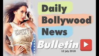 Latest Hindi Entertainment News From Bollywood | 12 July 2018