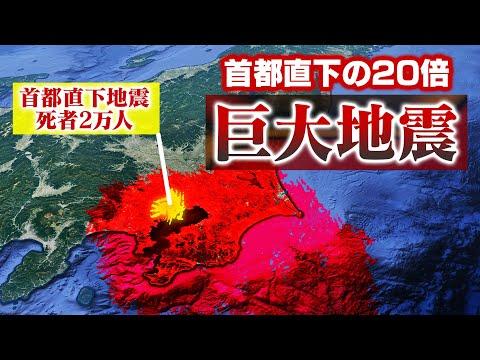 """【死者7万人】首都直下地震をはるかに上回る""""巨大地震""""を知っていますか?"""