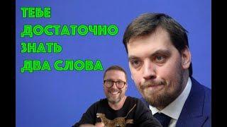 """Произнеси """"Слава Украине"""""""