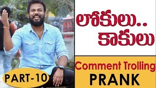 Comment Trolling Prank #10 in Telugu | Pranks in Hyderabad 2018 | FunPataka