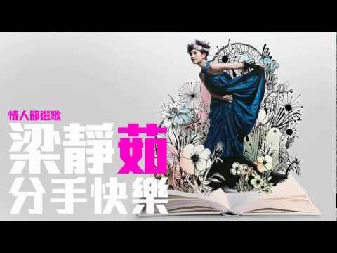 [JOY RICH] [情人節選歌] 梁靜茹 - 分手快樂
