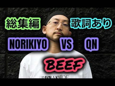 【Beef全曲】NORIKIYO vs QN【歌詞あり】