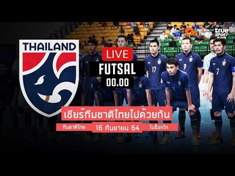 🔴 LIVE เชียร์ฟุตซอลทีมชาติไทย : ไทย 1-1 โมร็อกโก ฟุตซอลชิงแชมป์โลกพากย์ไทย 16-9-64