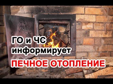 """""""ГО и ЧС информирует"""" от 27.11.2019"""