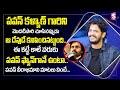 Pawan Kalyan Die Hard Fan Evandoi Owner Garu Web Series Akhil Raj About Pawan Kalyan Greatness