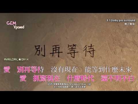 [HD1080P] G.E.M. 鄧紫棋 -下一秒(我們就要死掉) 無人聲版 (5.1 Dolby pro surround KTV) (港K)