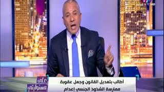 علي مسئوليتي - احمد موسى يطالب بتعديل القانون وجعل عقوبة ممارسة ...