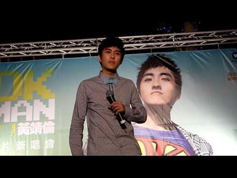 20091212 黃靖倫 Jing 透明人 OK MAN 台南市南方公園發片簽唱會 Live