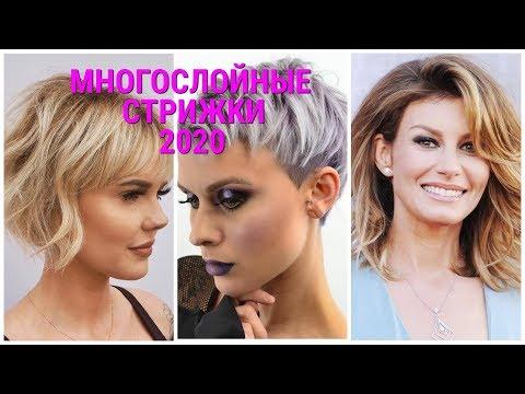 МНОГОСЛОЙНЫЕ ЖЕНСКИЕ СТРИЖКИ ВЕСНА - 2020, КОТОРЫЕ ПРИДАЮТ ОБЪЕМ / WOMEN'S HAIRCUTS-2020. photo