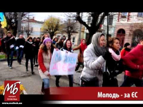Студенти Чернівців за ЄС