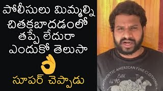 Hyper Aadi superb words about police..