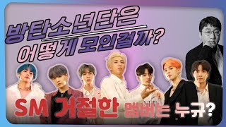 방탄소년단이 모이기 까지 BTS와 빅히트 방시혁 이야기