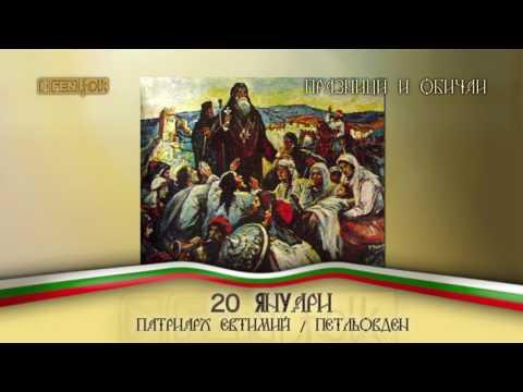 20 Януари - Св. Патриарх Евтимий Търновски / Петльовден