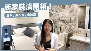 新家裝潢!主臥室、更衣室、兒童房間佈置!新家日記 Ep#4 || Ms. Selena