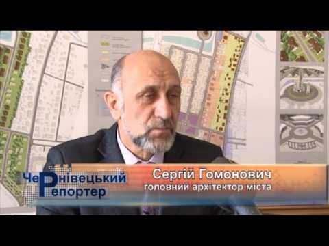 Чернівецький репортер - 7 листопада