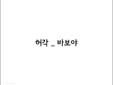 허각(HuhGak) _ 바보야(Only You) 가사(Lyrics)