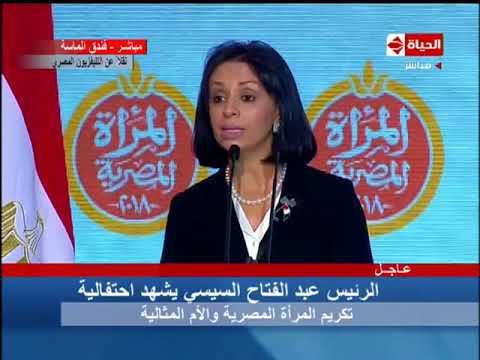 """الأم المثالية - د/ مايا مرسي """" المرأة المصرية دائماً ما تقف مع الوطن تساند وتشارك وتؤدي التحية"""