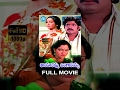 Tayaramma Bangarayya Telugu Full Movie || Madhavi, Chandra Mohan || K Seshagiri Rao || K V Mahadevan