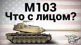 M103 - Что с лицом