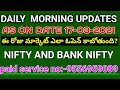 daily stock market morning updates|as on 17-03-2021|nifty|bank nifty|sgx nifty updates
