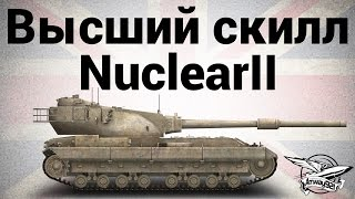 Высший скилл - FV215b - NuclearII