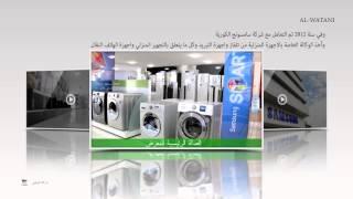 اعلان شركة الوطني وكيل سامسونج في العراق