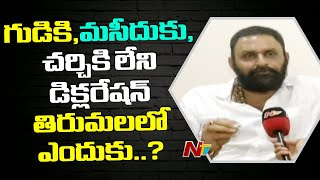 Kodali Nani sensational comments on TTD declaration issue ..