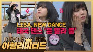 [단독│미방분] 리사, 최신 유행 예감 태국 댄스 '분 발라 춤'