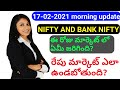 Daily stock market updates in telugu | as on 17-02-2021|daily market news|nifty|bank nifty|sgx