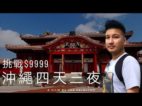 【挑戰$9999 Ep2】沖繩OKINAWA四天三夜自由行