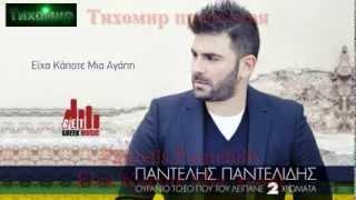 BG ПРЕВОД R.I.P 18.02.2016 Pantelis Pantelidis - Eixa Kapote Mia Agapi