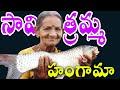 సావిత్రమ్మ చేపల పులుసు హంగామా || Full Fish Curry Recipe || Traditional Fish Recipe By Granny