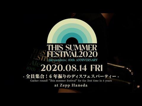 [Alexandros] 10th ANNIVERSARY 「THIS SUMMER FESTIVAL 2020 -全員集合! 6年振りのディスフェスパーティー-」