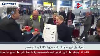 مصر للطيران توزع هدايا على المسافرين احتفالا بأعياد الكريسماس ...