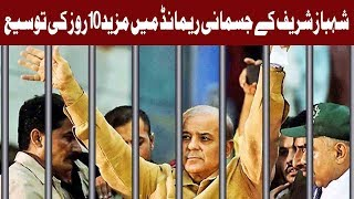Breaking News: Court Extends Shehbaz's Physical Remand by 10 Days   16 October 2018   Express News