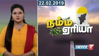 News7 Tamil Morning News