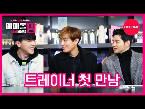 [아이돌맘] 강타, 김태우(kasper), 장진영의 첫 만남!