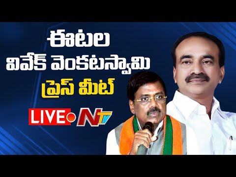 Live: BJP Leaders Etela Rajender and Vivek Venkataswamy Press Meet