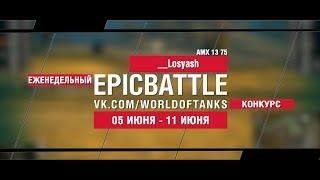 EpicBattle : __Losyash / AMX 13 75 (конкурс: 05.06.17-11.06.17)