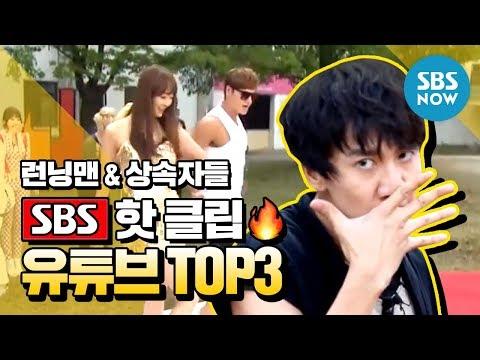 [★스페셜★] 'SBS 핫 클립! 유튜브 TOP3' 런닝맨 & 상속자들 / 'SBSNOW TOP3' Special Runningman & The Heirs