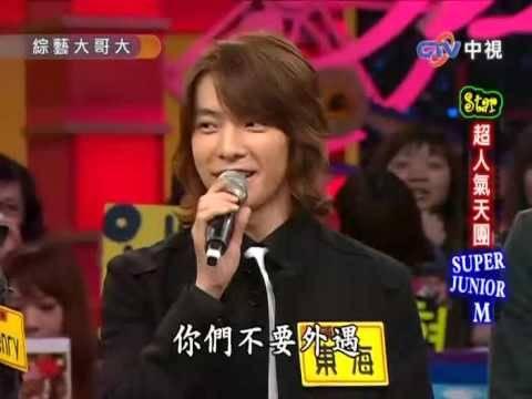 SJ-M at  綜藝大哥大 Part 1